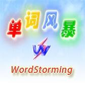 单词风暴电脑版(wordstorming)