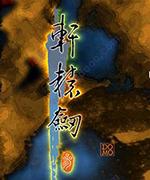 轩辕剑3云和山的彼端白金典藏版