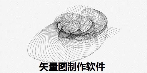 矢量图制作软件