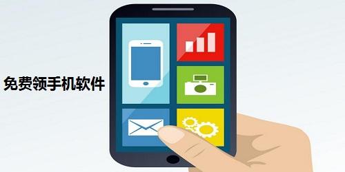 免费领手机软件