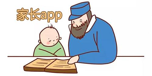 家长app