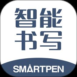 智能书写app