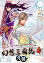 幻想三国志4外传三界秘闻录游戏