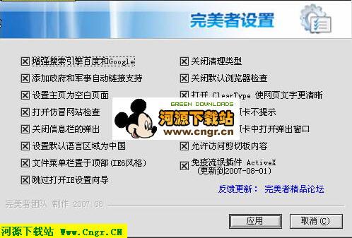 完美者IE设置助手 V1.04_简体中文绿色免费版 免疫流氓ActiveX更新 07.08.04