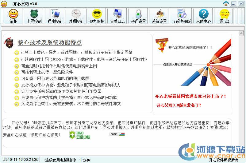 开心父母家庭上网行为管理专家 3.0 绿色版