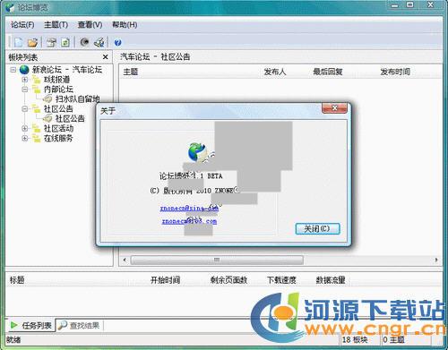 论坛博览 V1.2 Beta_简体中文绿色免费版 可以批量下载论坛上各板块主题列表