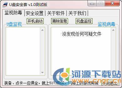 U盘安全套 1.0 测试绿色版