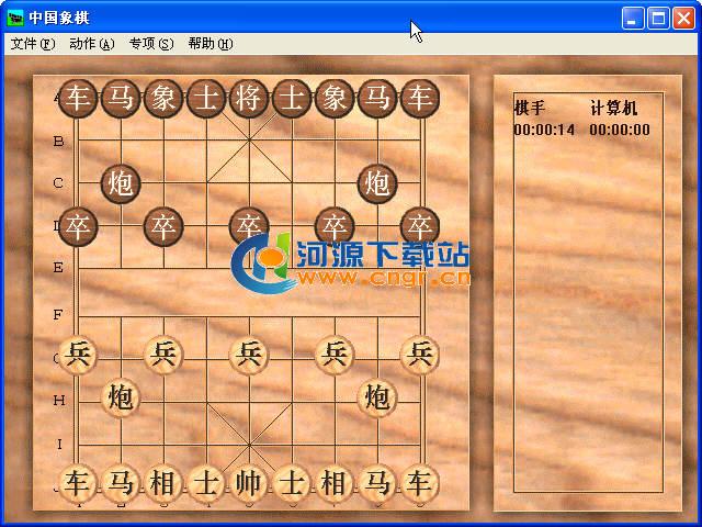 中国象棋 硬盘版