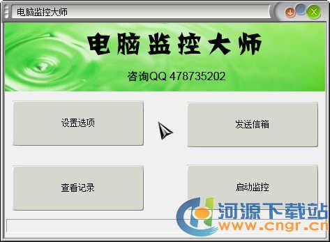 电脑监控大师 4.5 绿色版