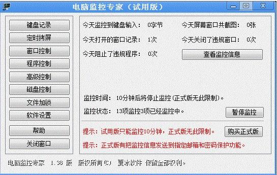 电脑监控软件特别版 1.50 绿色版