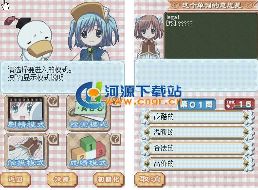 萌单DS 中文版 Moetan DS