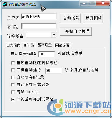 YYJ自动拨号 1.1 绿色版