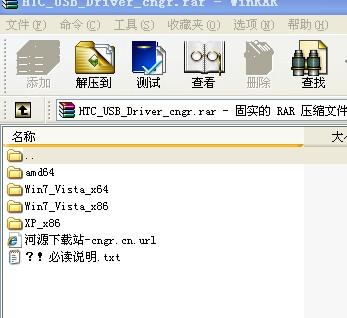 HTC USB Driver 1.0.0007 通用版 HTC手机USB驱动