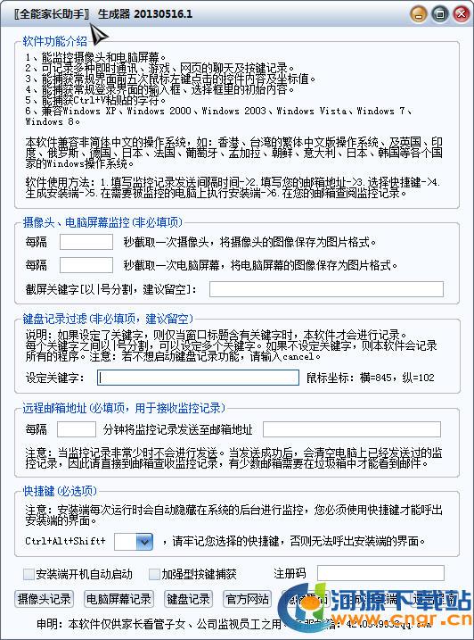 全能家长助手 20130516.1 免费版