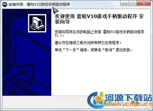 雷柏V10游戏手柄驱动程序 1.1 官方版
