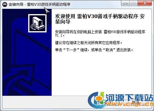 雷柏V30游戏手柄驱动程序 1.1 官方版