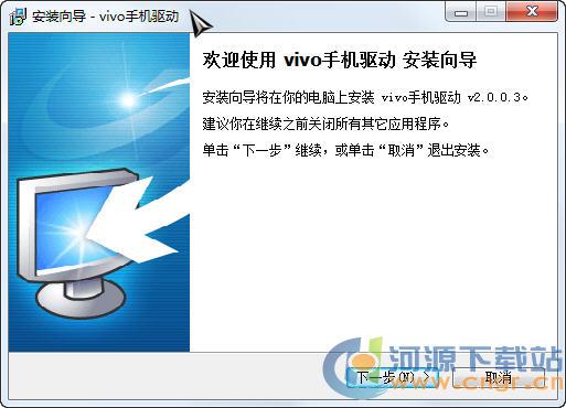 vivo手机驱动程序 2.0.0.3 官方版