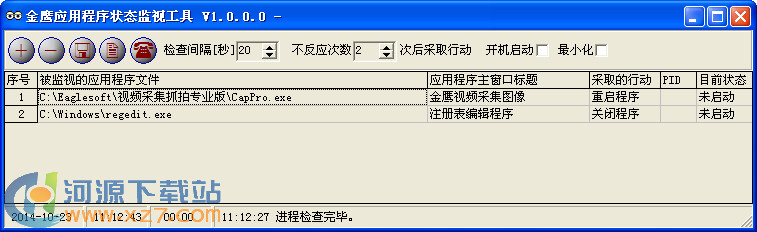 金鹰应用程序状态监视工具 v1.0 绿色特别版