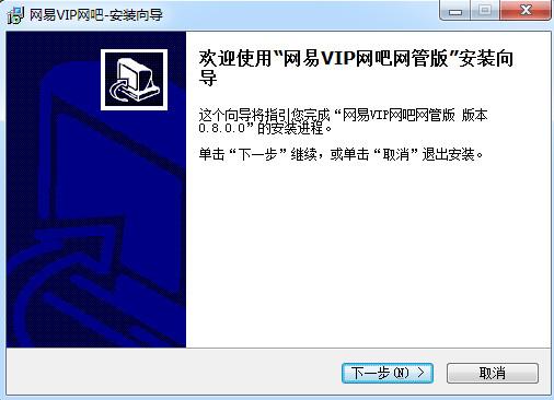 网易vip网吧网管版 0.9.1.0 官方版