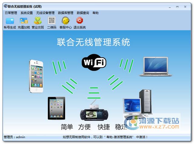联合无线管理系统 2.0 官方版