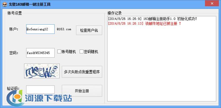 戈壁163邮箱一键注册工具 v1.0 绿色版