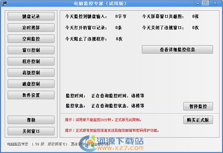 夏冰电脑监控专家 v1.59 官方版