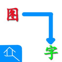 图转字转换器