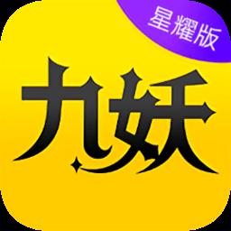 九妖游戏星耀版app