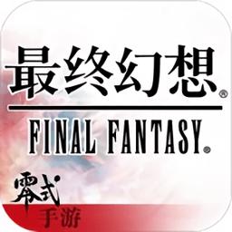 最终幻想零式ol手机版