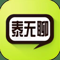 泰无聊论坛app