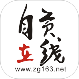 自贡在线app