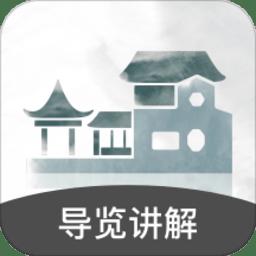 苏州拙政园讲解app
