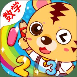 宝宝幼儿园数学app