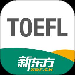 新东方托福软件
