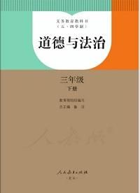 五四制道德与法治三年级下册课本
