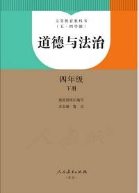 五四学制道德与法治四年级下册电子课本