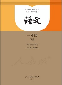 五四学制语文一年级下册人教版