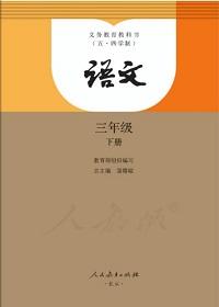 2020年人教版三年级下册语文课本