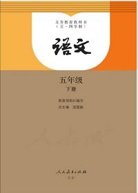 语文五年级下册人教版电子课本