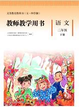 语文二年级下册教师教学用书电子版