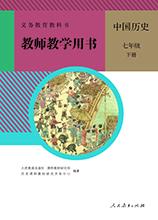 七年级下册中国历史电子书