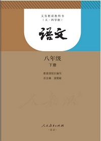 人教版五四制八年级语文下册