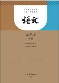 五四制九年级下册语文课本