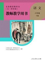 五四制六下语文人教版电子书