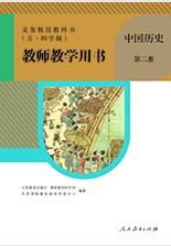 初中中国历史第二册教学用书