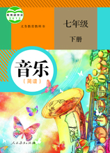 七年级下册音乐书简谱人教版