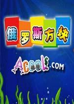 锦游俄罗斯方块中文硬盘版