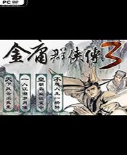 金庸群侠传3终极无敌版