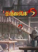 金庸群侠传5完美版