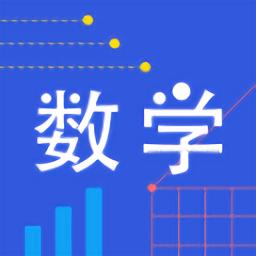 小学数学同步辅导app